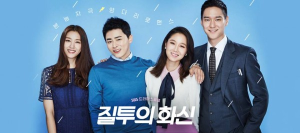 jealousy-incarnate-episode-14